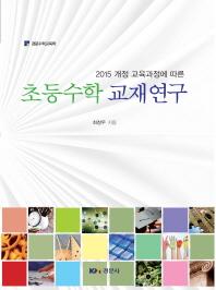 2015 개정 교육과정에 따른 초등수학 교재연구