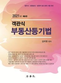 객관식 부동산등기법(2021)