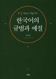더 잘 소통하는 사회를 위한 한국어의 규범과 예절