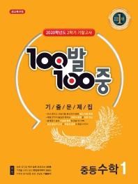 100발 100중 중학 수학 중1-2 기말고사 기출문제집(2020)