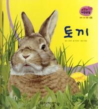 땅에 사는 동물. 5: 토끼