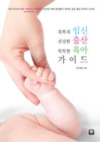 임신출산육아 가이드