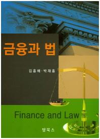 금융과 법