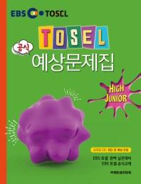 TOSEL 공식 예상문제집 High-Junior