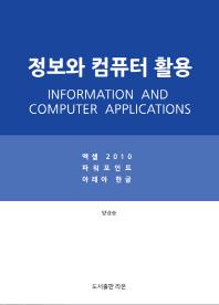 정보와 컴퓨터 활용