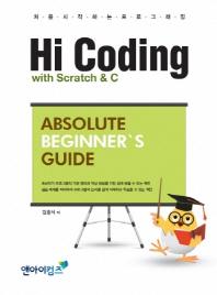 처음 시작하는 프로그래밍 Hi Coding with Scratch & C