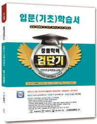 검단기 중졸학력 입문(기초) 학습서
