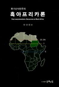 후기신식민주의 흑아프리카론