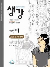 생강 고등 국어 운문 문학 개념(2018)