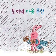 토끼의 마음 우산