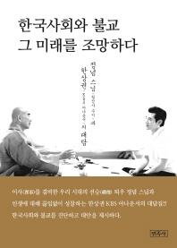 한국사회와 불교 그 미래를 조망하다