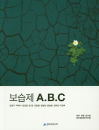 보습제 ABC