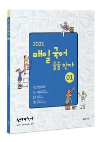 선재국어 매일 국어 술술 한자. 1(2021)