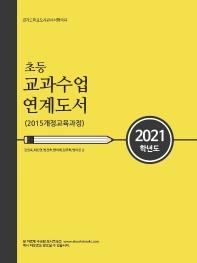 초등 교과수업 연계도서(2021)