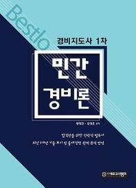 Bestlo 민간경비론(경비지도사 1차)(2020)