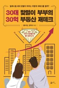 30대 맞벌이 부부의 30억 부동산 재테크