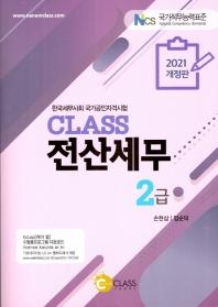 Class 전산세무 2급(2021)