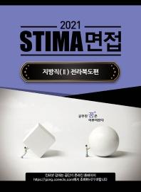 2021 STIMA 면접 지방직. 2: 전라북도편