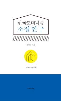 한국모더니즘 소설연구