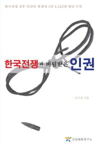 한국전쟁과 버림받은 인권