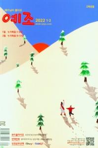 예수님이좋아요(고학년용)(2021년 1/2월호)