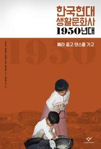 한국현대 생활문화사: 1950년대