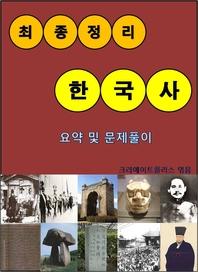 최종정리 한국사