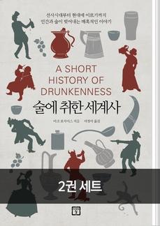 [20%▼]술에 취한 세계사 + 세계 문화 산책