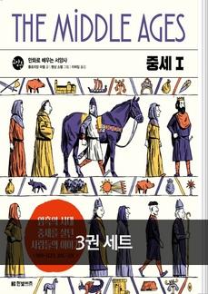 만화로 배우는 서양사 3권 세트(암흑의 시대 중세를 살던 사람들의 이야기)