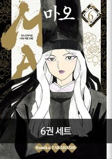 [세트]마오(전6권)