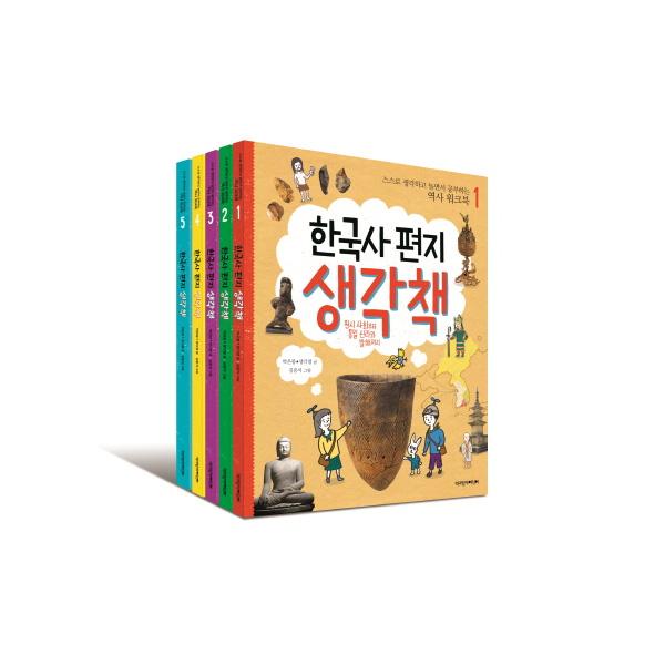 한국사편지 생각책 1-5권 전5권