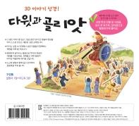 3D 이야기 성경: 다윗과 골리앗