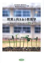 現實と向きあう敎育學 敎師という仕事を考える25章