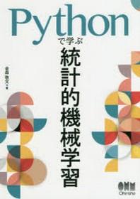 PYTHONで學ぶ統計的機械學習