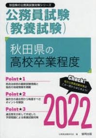 '22 秋田縣の高校卒業程度