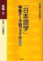 「日本語學」特集テ-マ別ファイル 意味2 普及版