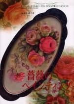 薔薇のペインティング フル―ル.オイル&ヒ―トセットオイルで描くト―ルペイント GENESIS ARTIST COLORS