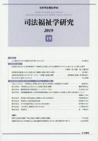 司法福祉學硏究 19(2019)