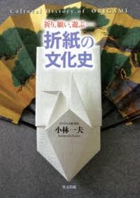 折紙の文化史 祈り,願い,遊ぶ