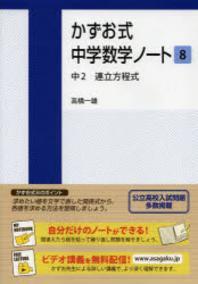 かずお式中學數學ノ-ト 8