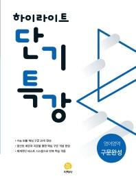 하이라이트 단기특강 고등 영어영역 구문완성(2021)