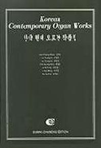 한국 현대 오르간 작품집