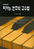 피아노 연주와 교수법