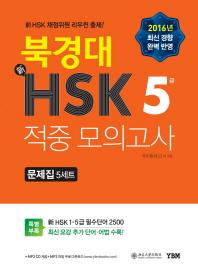 북경대 신HSK 적중 모의고사 5급 문제집