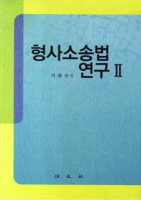 형사소송법 연구. 2