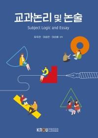 교과논리및논술(1학기, 워크북포함)