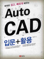 예제로 쉽고 빠르게 배우는 AUTO CAD 입문 활용