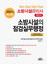 Non-Stop High-Pass 소방시설의 점검실무행정(소방시설관리사 제2차)(2021)