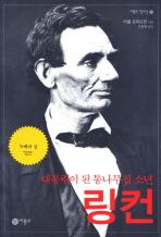 대통령이 된 통나무집 소년 링컨