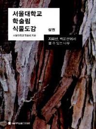 서울대학교 학술림 식물도감(상)